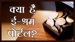De Dhana Dhan। e-Shram पोर्टल की हुई शुरुआत, जानें क्या होंगे इसके फायदे। What is e-Shram portal