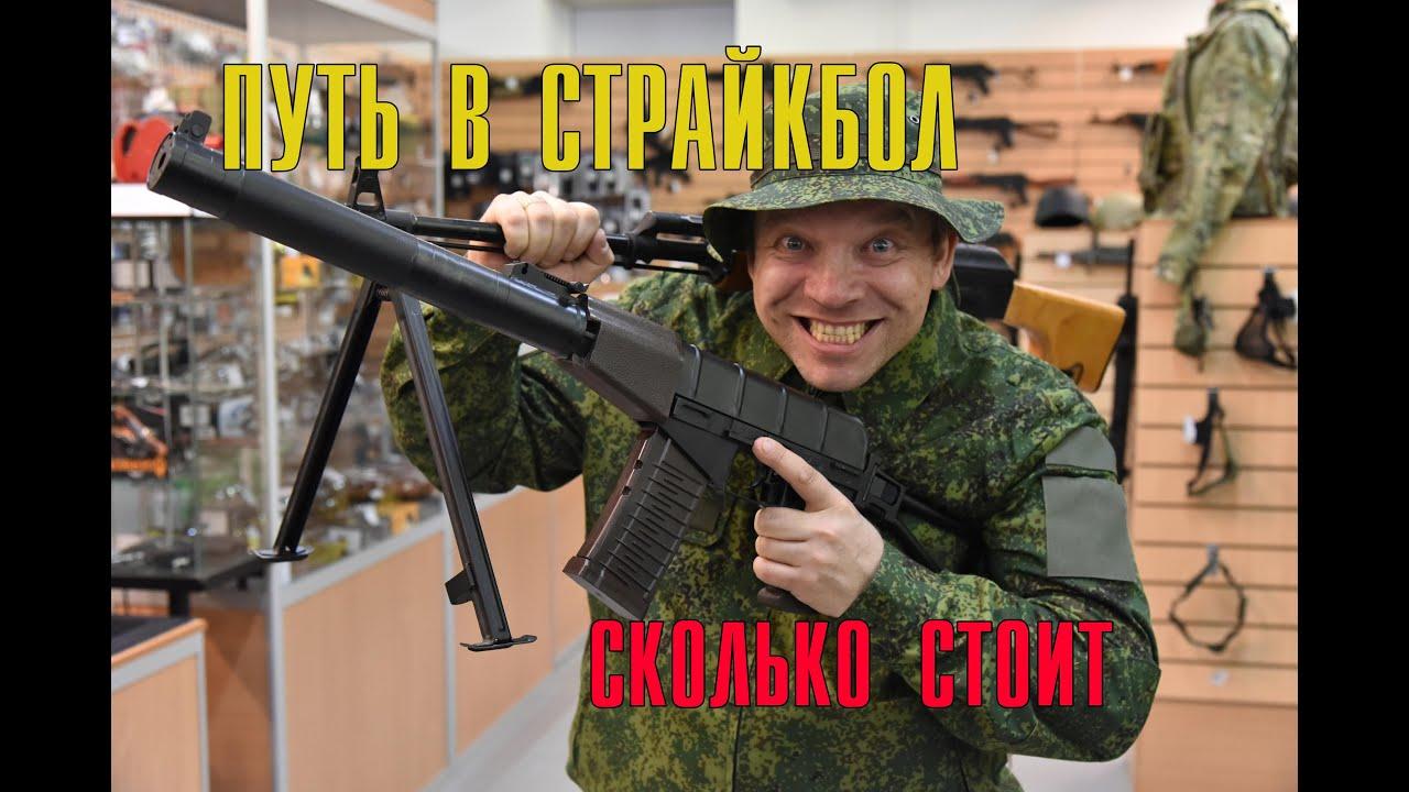 Купить страйкбольное оружие в интернет магазине балиста. Ру доставка по москве. Страйкбол – игра в войну для взрослых, имитирующая реальные.