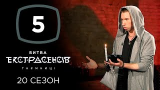 Битва экстрасенсов. Сезон 20. Выпуск 5 от 30.10.2019