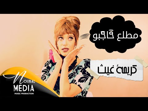Karima Gouit - Mtelle3 Hajbo (Official Video Clip)   2016   كريمة غيث ـ مطلع حاجبو