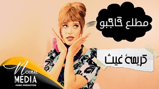 Karima Gouit - Mtelle3 Hajbo (Official Video Clip) | 2016 | كريمة غيث ـ مطلع حاجبو