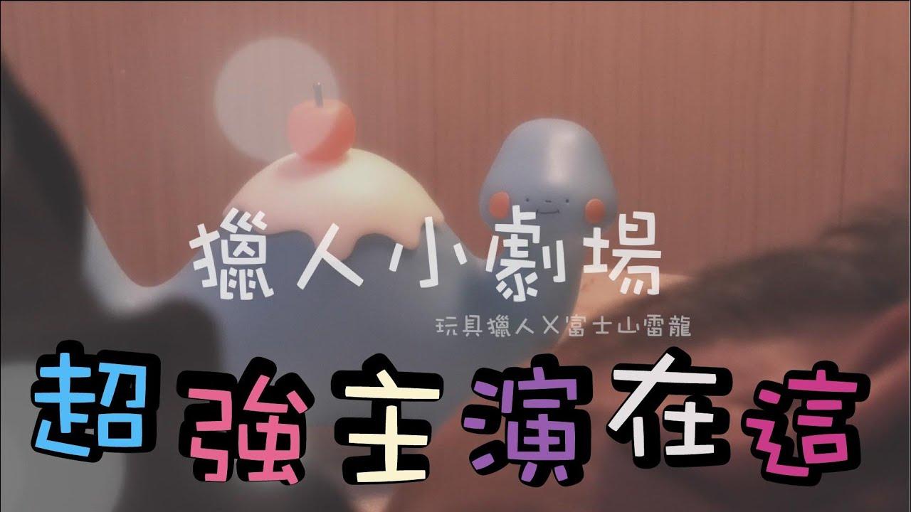 【逛展】2020-玩具獵人-雷龍小劇場-玩具獵人X富士山雷龍四代