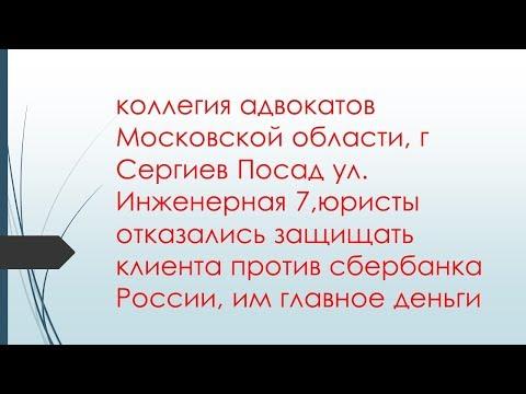 коллегия адвокатов Московской области г Сергиев Посад ул Инженерная 7