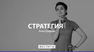 Россия идёт в авангарде мировой политики * Стратегия с Анной Шафран (04.07.19)