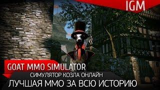 Goat MMO Simulator (Симулятор Козла Онлайн) - Лучшая MMO за всю историю(Разработчики Goat Simulator выпустили для игры бесплатное дополнение, которое превратило ее в фэнтезийную MMO...., 2014-11-21T04:56:26.000Z)