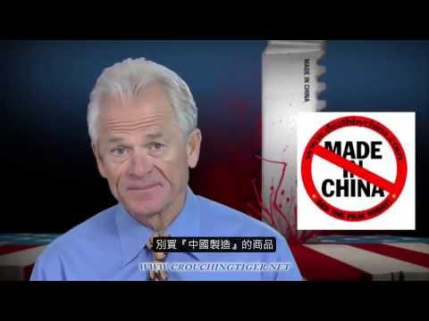 致命中國 Death by China(中文字幕)