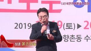 가수심훈,붉은입술,(사)국민연예예술인협회,제6회 향촌동…