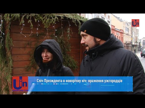 Спіч Президента в новорічну ніч: враження ужгородців