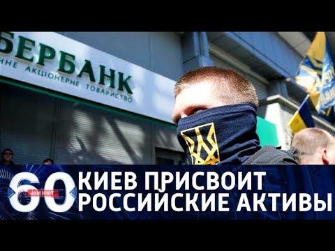 60 минут. Украина национализирует российские активы. От 10.05.18
