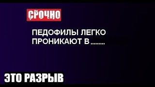 ШОК! 💥ЕДИНОРОССЫ снимали детское порно 🔴 Единороссов из Астрахани судят за Педофилию!