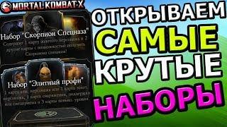 ОТКРЫВАЕМ НАБОРЫ СКОРПИОНА И ЭЛИТНЫЕ ПРОФИ ЖЕСТЬ Mortal Kombat X mobile ios