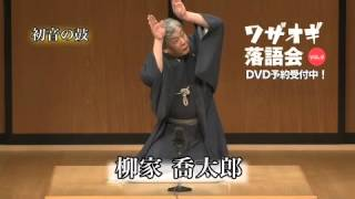 DVDワザオギ落語会 vol.9(ダイジェスト版)