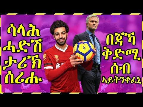 ዜናታትን ጸብጻብን ስፖርት 19-01-2019| ሳላሕ ሓድሽ ታሪኽ ሰሪሑ | Sport new