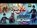 Gambar cover 2021 Special Manqabat | Ali Mola Ali Dam Dam | Ghulam Mustafa Qadri