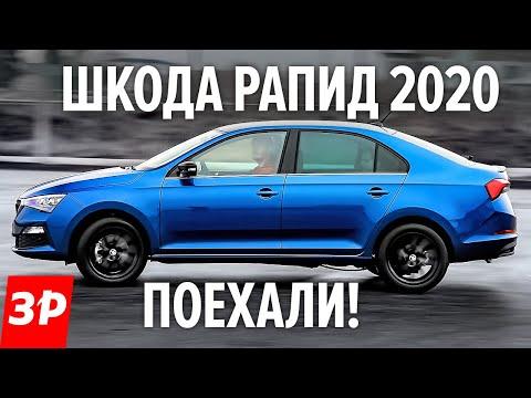 НОВЫЙ ШКОДА РАПИД первый тест: как едет и чем отличается от Поло/ Skoda Rapid 2020 First Drive
