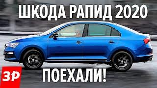 Skoda Rapid 2020 first drive