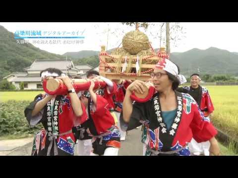 Ohake Ritual in  Yakage Town