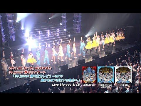 8月30日(水)発売、Blu-ray『3B junior 春の全力レビュー2017 遥かなるアポロンの彼方へ Live Blu-ray』 よりトレーラー映像公開! ☆Blu-ray 3B junior『3B...