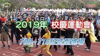 【七年級造型進場】(下)709~716班-2019年臺中市立光明國中校慶運動會