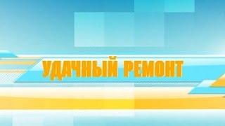 """Пластиковые окна """"ХАМЕЛЕОН"""" в программе """"Удачный ремонт"""""""