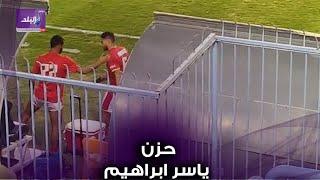 ربيعة وكهربا يحاولان تهدئة ياسر ابراهيم بعد استبداله فى مباراة الاهلى والمقاولون