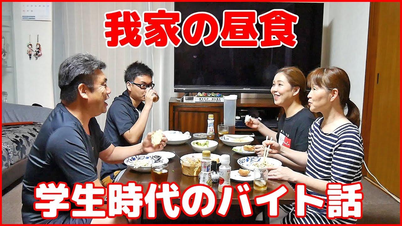 【我家の昼食】混ぜるだけ簡単!夏に食べたい冷製パスタ🍴パパ・ママ・ゆかりんが学生時代にしたバイトは?😁