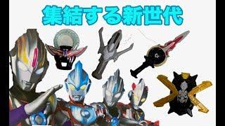 Ultra Hero  Henshin Narikiri Set ウルトラヒーロー変身なりきりセット  ギンガ エックス オーブ ウルトラマン ニュージェネレーションクロニクル