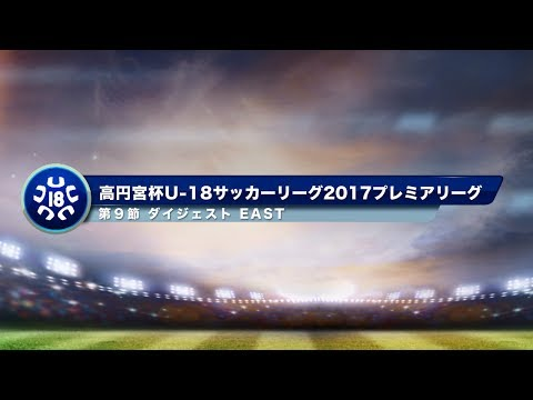 高円宮杯U-18プレミアリーグ2017 EAST第9節ダイジェスト