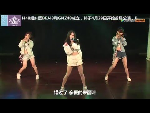 SNH48 Kiku (鞠婧祎) - Boku to Juliet to Jet Coaster 2/05/16