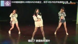 SNH48 Kiku (鞠婧祎) - Boku to Juliet to Jet Coaster 2/05/16