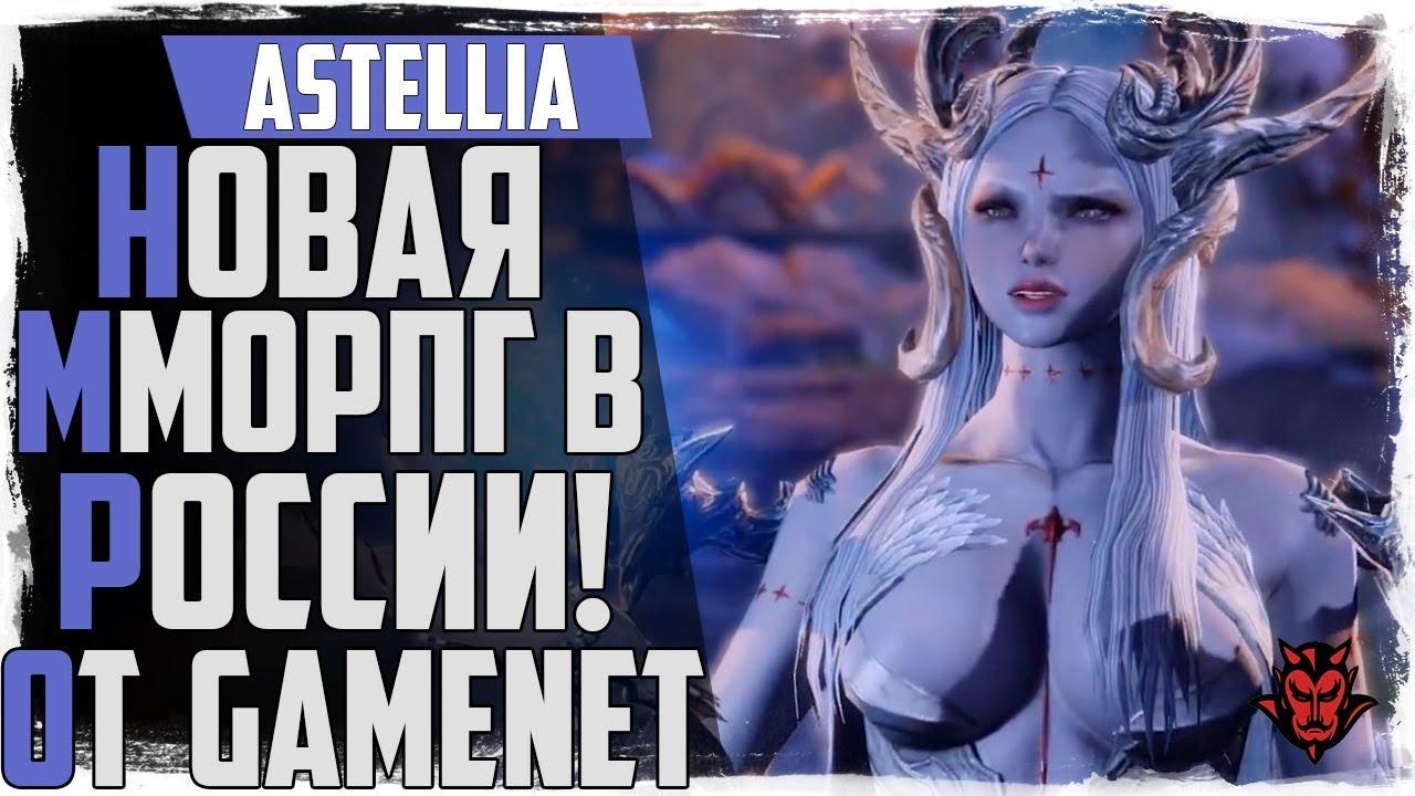Astellia online. Новая ММОРПГ выйдет в России в 2018 г.
