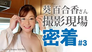 葵百合香さん主演ドラマ作品撮影舞台裏 百合香さん、メガネ似合いすぎます(*∩ω∩)テレw それにしても… カメラを見ての笑顔に毎回ヤラレます(//∇//) 次回につづく…