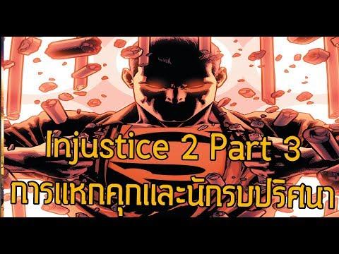 การหยุดยั้งSupermanและเป้าหมายของBatmanร่างชั่ว! Injustice 2 Part 3 - Comic World Daily