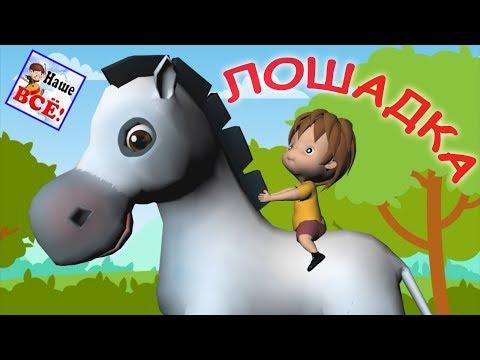Мультфильм лошадка иго го