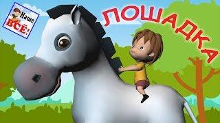 Лошадка. Мульт-песенка, видео для детей. Наше всё!