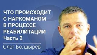 Олег Болдырев: что происходит с наркоманом в процессе реабилитации. Часть 2