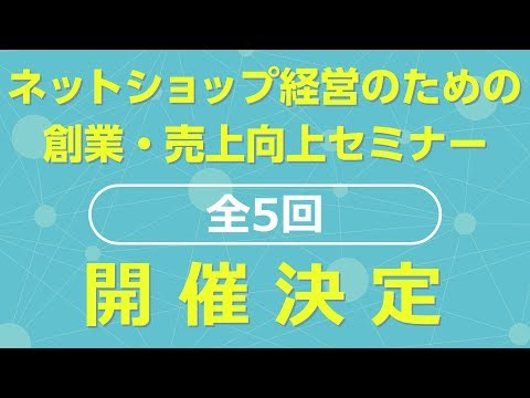 ネットショップの基礎から応用までを学べる 創業支援セミナーを長野市と松本市で計5回開催