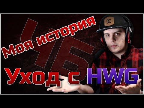 """Stery_RJV """"Моя история, Cheatbanned, Twitch, HeadWayGames, HWG"""""""