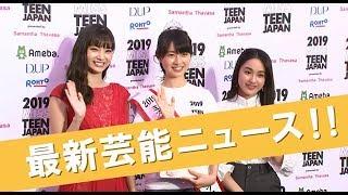 10代のミスコンテスト『2019ミス・ティーン・ジャパン』の決勝大会が都...