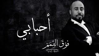 يوسف العماني - أحبابي (حصرياً)  | 2017