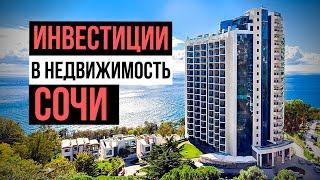 Секреты инвестирования: Инвестиции в недвижимость Сочи. Кейс Антона Приклонского. Инвестиции 2019