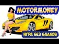 MotorMoney игра с выводом денег без баллов обзор отзывы вывод денег заработок mp3