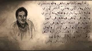 الغزو من الداخل - للشاعر عبدالله البردوني