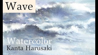 Watercolor   [wave]  kanta harusaki   春崎幹太 水彩画 波