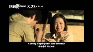 電影《回到愛開始的地方》插曲- A moment of love (黃建為演唱)