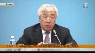 видео Безвизовые страны для Казахстана в 2017 году
