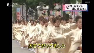 ポールダンサー樋口美加@土佐人力 ポールダンス 検索動画 25