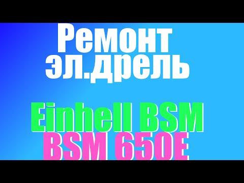 РЕМОНТ ЭЛЕКТРОДРЕЛИ Einhell
