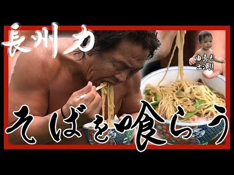 【ASMR】長州力が不機嫌に天ぷらそばを喰らう!!【モッパン】