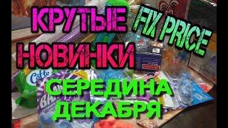 ФИКС ПРАЙС КРУТЫЕ НОВИНКИ@СЕРЕДИНА ДЕКАБРЯ